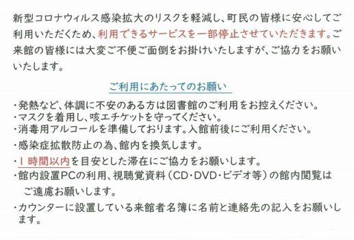 お知らせ[2021/1/14更新]