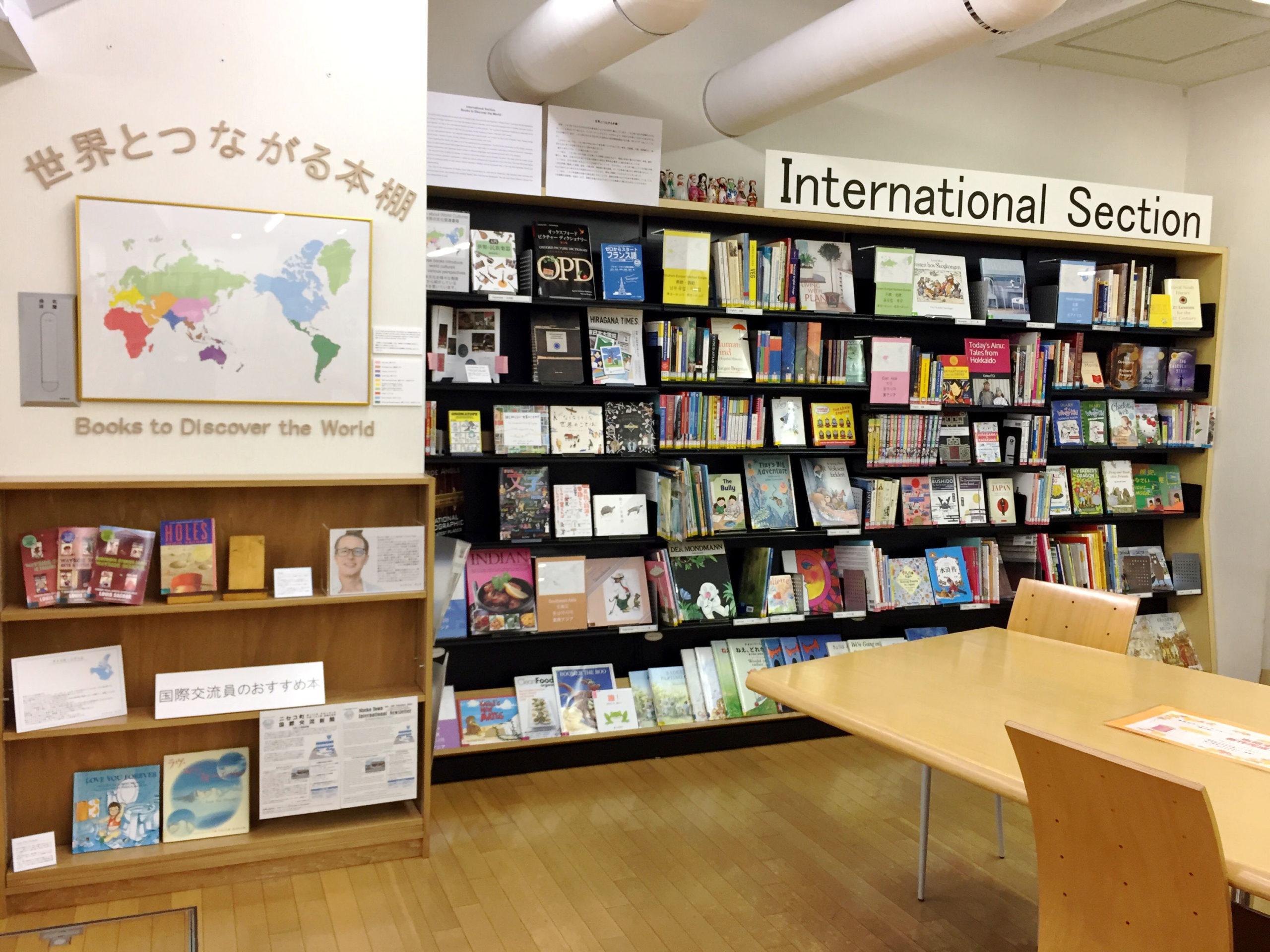新しいコーナー「International Section」