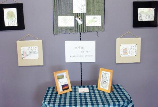 趣味の作品展示「絵手紙」