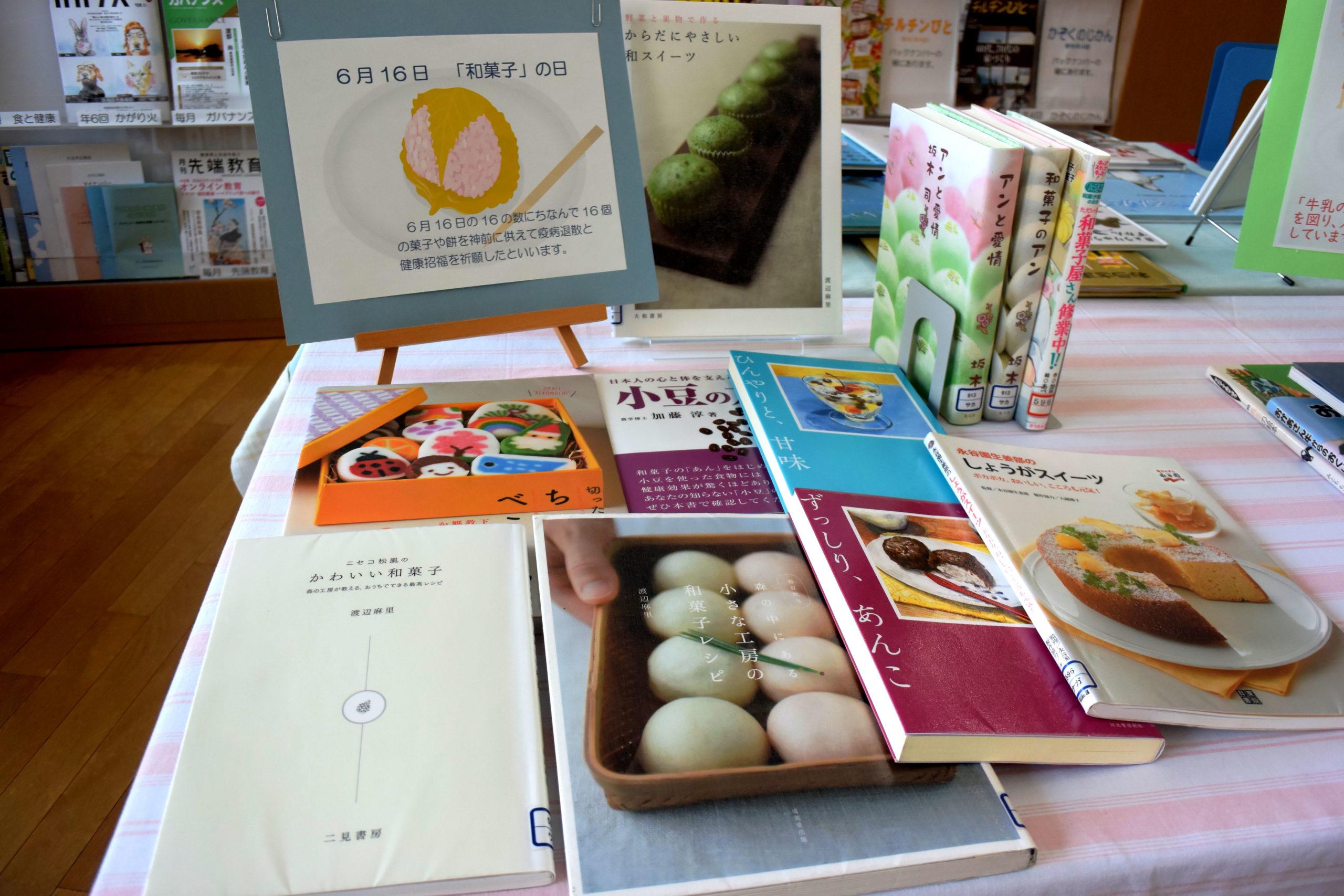 今日は何の日 6月16日は「和菓子の日」