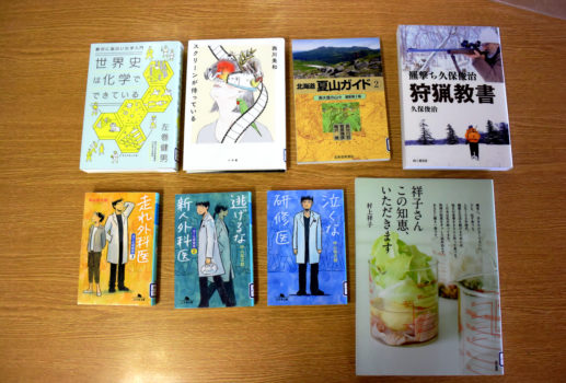 ★新着本のおしらせ★