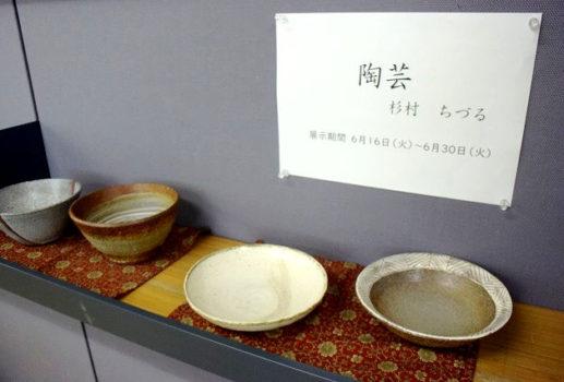 趣味の作品展示 陶芸 杉村ちづるさん