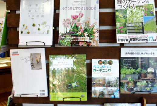 特集展示「花・植物・野菜づくり」
