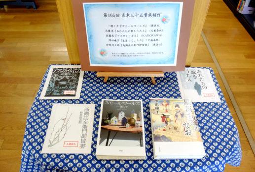 企画展示「直木賞候補作品」