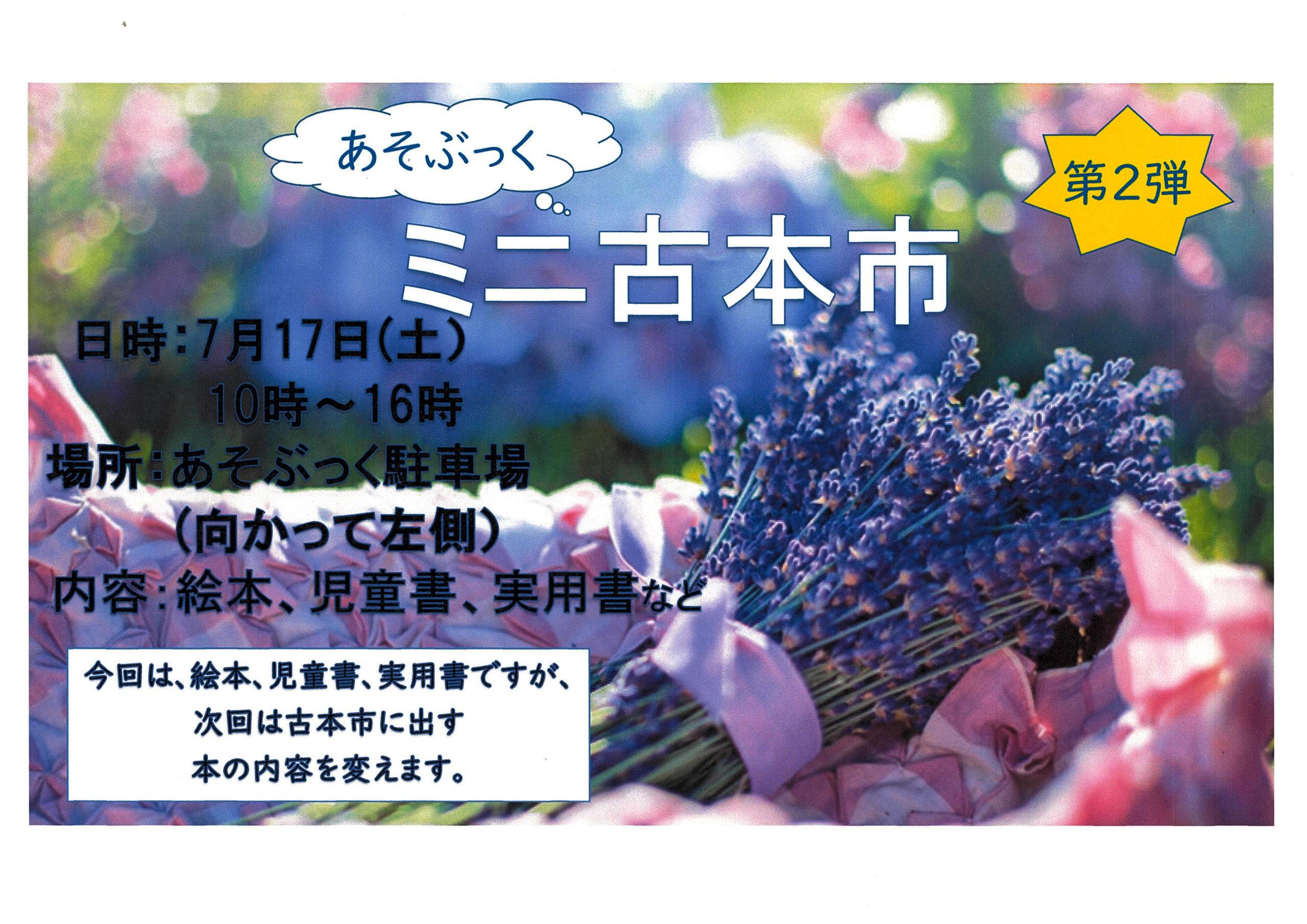 ミニ古本市のお知らせ