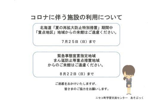 お知らせ[2021/7/20更新]