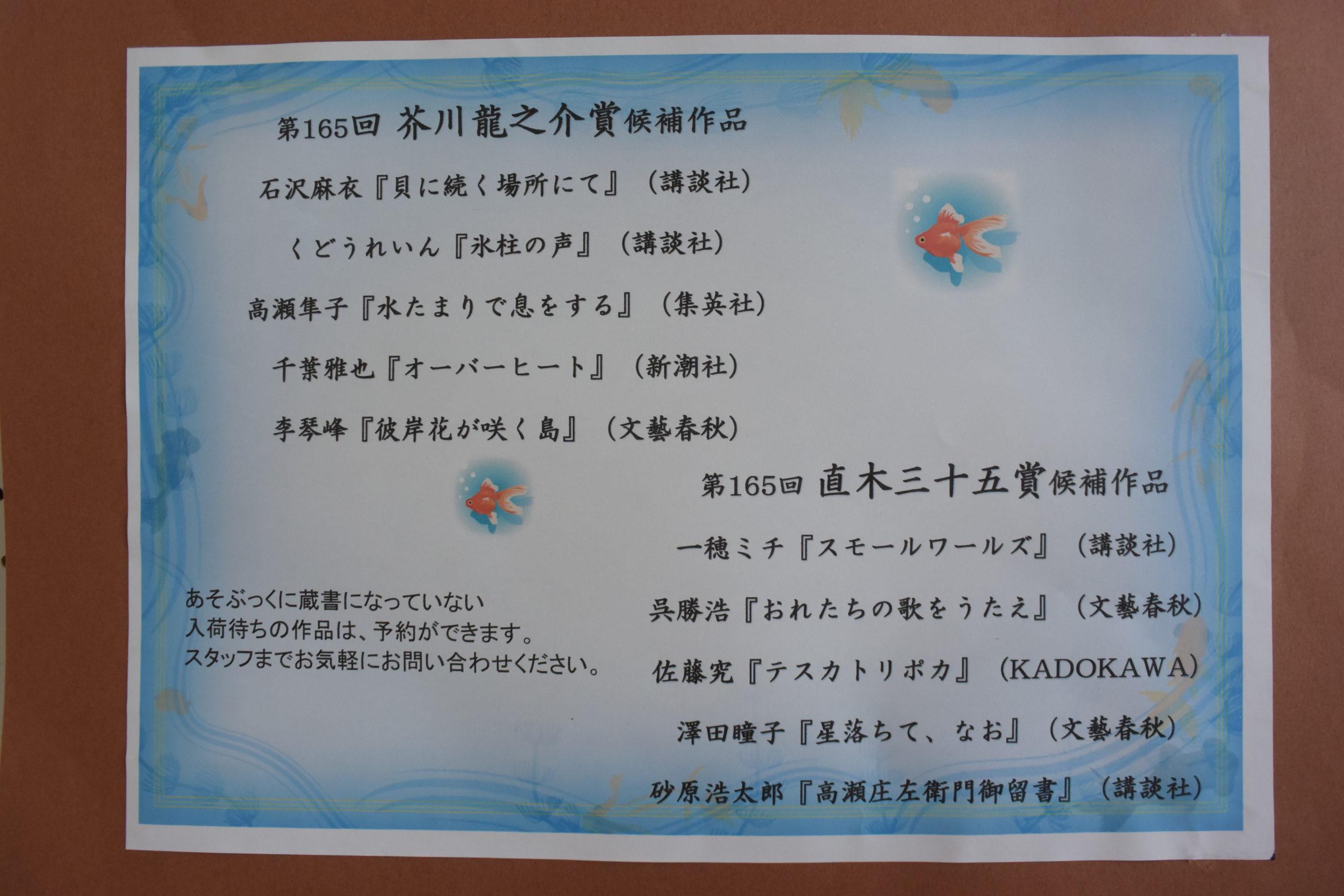 企画展示「第165回直木賞・芥川賞候補作品」