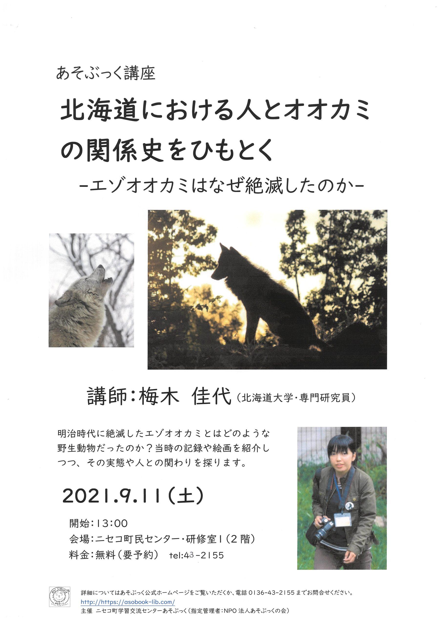 あそぶっく講座「北海道における人とオオカミの関係史をひもとく-エゾオオカミはなぜ絶滅したのか-」