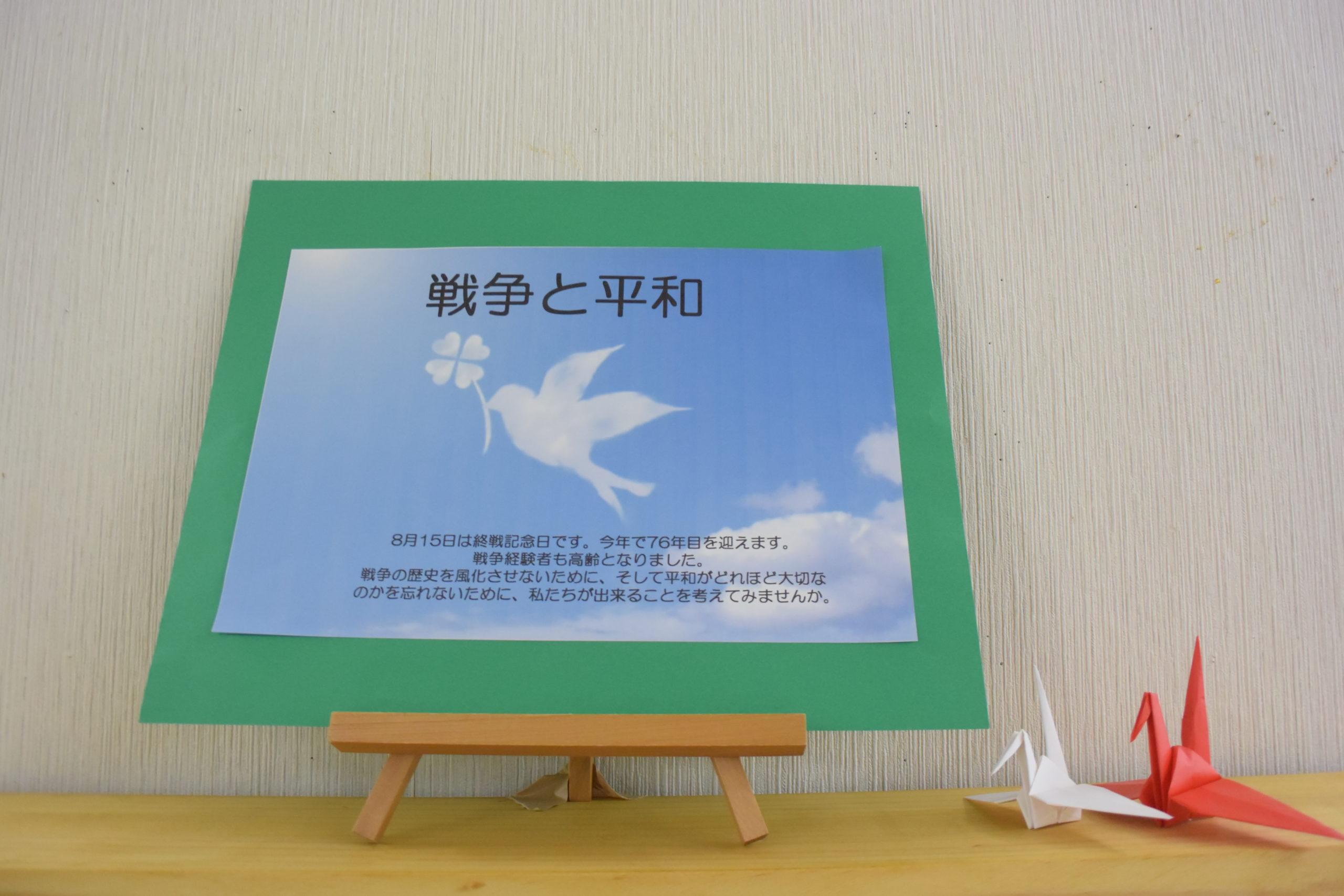 企画展示「戦争と平和」