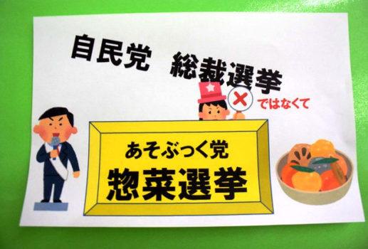 惣菜選挙!