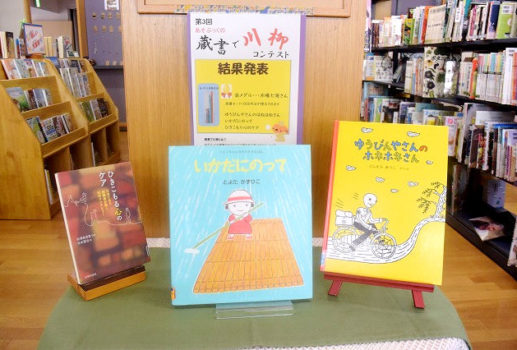 第3回「蔵書で川柳コンテスト」結果発表